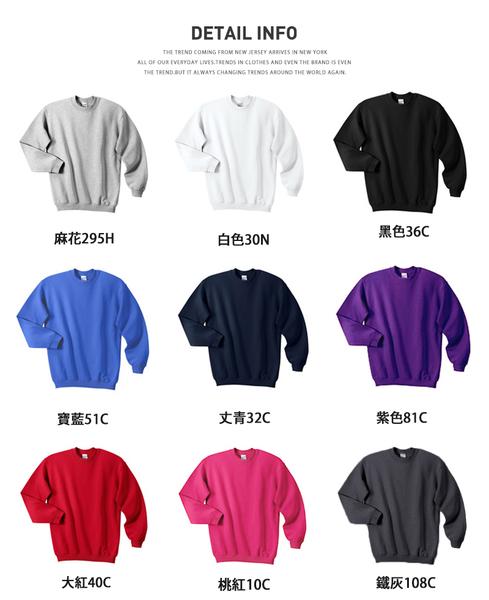 GILDAN經銷商 大學t 美國棉 情侶裝 圓領素面內刷毛T恤 88000型【GD88000】