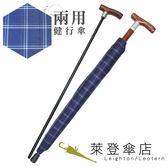雨傘 ☆萊登傘☆ 兩用型 健行傘 輔助 長輩禮物 超撥水 止滑 耐用 Leotern 深藍白紋
