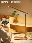 led台燈護眼燈台燈臥室床頭書桌學生宿舍燈兒童學習燈充電燈ATF  英賽爾