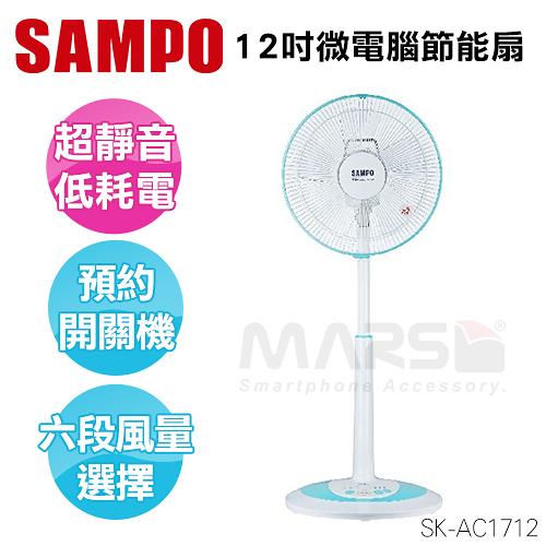 【marsfun火星樂】SAMPO 聲寶 12吋 微電腦節能扇 SK-AC1712 電風扇 節能扇 立扇 超靜音 超省電