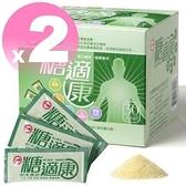 ◆最新期限2022年10月◆【台糖糖適康30入*2盒】。健美安心go。健字號醣適康◆國家認證調節血糖◆