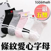 ToGetheR+【MZH016】【一組五雙】甜蜜條紋愛心字母短襪 女襪(五色)