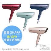 【配件王】日本代購 SHARP 夏普 IB-GP9 負離子吹風機 速乾 護色 美容模式 保濕 除靜電