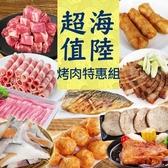 【南紡購物中心】【老爸ㄟ廚房】海陸超值烤肉特惠10件組(約8-10人)