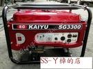 KAIYU SG3300發電機(搭載KA...