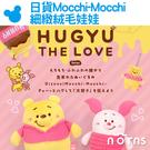 【日貨Mocchi-Mocchi細緻絨毛娃娃HUGYU the love】Norns 迪士尼小熊維尼小豬蜂蜜罐抱抱玩偶