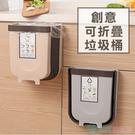 創意廚房折疊垃圾桶 掛式垃圾桶 置物盒 ...