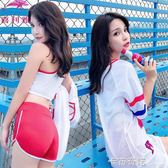游泳衣女新款運動分體三件套高腰韓版網紅拍照片好看學生泳衣 卡布奇諾