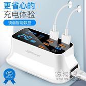 多口usb充電頭智能插座蘋果手機無線充電器qc3.0快充安卓華為榮耀手機 衣橱秘密