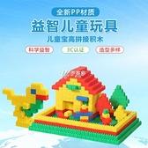快速出貨塑料益智玩具拼插小顆粒積木幼兒園兒童男女孩拼搭玩具拼圖玩