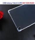 【四角強化】三星 Galaxy Tab A 8.0吋 SM-T295 R285 加厚 透明套 軟殼 TPU