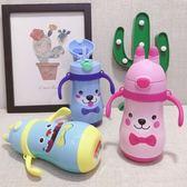 兒童水杯嬰兒保溫杯帶吸管兩用不銹鋼寶寶吸管杯防摔小學生幼兒園 美芭