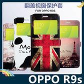 OPPO R9s 卡通彩繪保護套 超薄側翻皮套 簡約 開窗 支架 插卡 磁扣 手機套 手機殼 歐珀