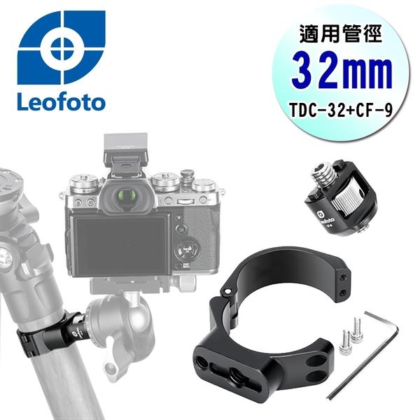 徠圖 Leofoto TDC-32 + CF-9 腳架多功能轉接環卡扣 [適用管徑32mm]【公司貨】