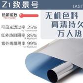 玻璃貼膜單向透視防曬隔熱膜家用貼紙
