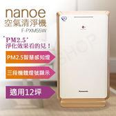 獨下殺【國際牌Panasonic】nanoe奈米水離子空氣清淨機 F-PXM55W