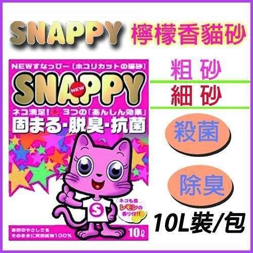 *KING WANG*【單包-10L】[SNAPPY ]檸檬香貓砂-粗砂/細砂10L