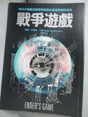 【書寶二手書T8/一般小說_HNJ】戰爭遊戲_歐森.史考特.卡德