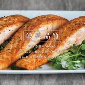【免運直送】鮮切鮭魚片10片組(100公克/1片)