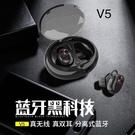 藍芽耳機 無線藍芽耳機V5新款私模雙耳真無線立體聲藍芽耳機藍芽5.0  【快速出貨】