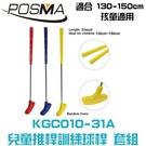 POSMA 兒童雙向推桿(桿長78.74 CM) KGC010-31A