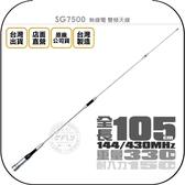 《飛翔無線3C》SG7500 無線電 雙頻天線│公司貨│105cm 超長型 車機收發 對講機外接│SG-7500