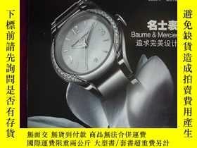 二手書博民逛書店國際手錶雜誌罕見2008年第31期Y20091 出版2008