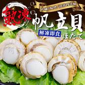 【阿家海鮮】熟凍帆立貝1Kg±10%/包 (約51/60顆)4S