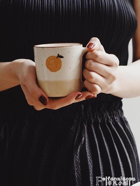 馬克杯 日本進口可愛柚子杯陶瓷馬克杯女小容量咖啡杯辦公室喝水杯子家用 非凡小鋪