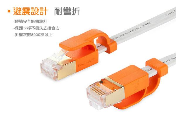 群加 Powersync CAT 7 10Gbps 耐搖擺抗彎折 超高速網路線 RJ45 LAN Cable【超薄扁平線】白色 / 1M (CLN7VAF9010A)