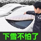 汽車前擋風玻璃車衣車罩防曬防雪防凍罩加厚半罩半身冬季保暖通用