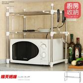 E&J【039007-01】晴天媽咪微波爐架;廚房架/置物架/電器架/鍋具架