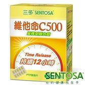三多維他命C500緩釋型膜衣錠60錠【愛買】