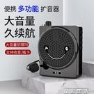 擴音器黑奈小蜜蜂擴音器教師用麥克風無線教學專用上課小型多功能耳麥戶外叫賣 晶彩