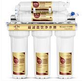 鴻芯6級不銹鋼直飲凈水器過濾器DL5698『東京衣社』