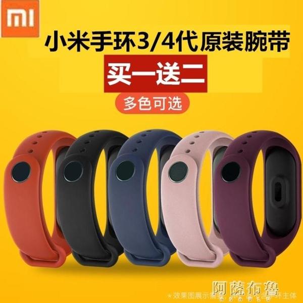 錶帶 小米手環3/4代nfc版官方同款原裝正品腕帶3代原廠軟硅膠防丟表帶 阿薩布魯