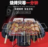 電烤盤燒烤爐家用電烤爐無煙烤肉爐韓式燒烤架烤肉爐羊肉串室內烤肉機  220V  汪喵百貨