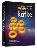 科技巨頭神器下放民間:流式處理唯一選擇Kafka