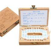 兒童換牙盒子女孩乳牙盒男孩日本保存盒寶寶胎毛紀念品牙齒收藏盒 走心小賣場