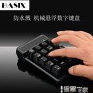 mini無線數字鍵盤財務會計筆記本電腦外接迷你有線機數字小鍵盤 智慧 618狂歡