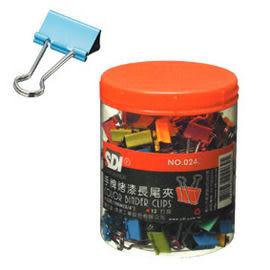 SDI 手牌 #0247(0247T) 彩色長尾夾(15mm*288入)筒