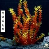 魚缸裝飾造景用品仿真水草 水族箱假水草 魚草 假花草  優尚良品