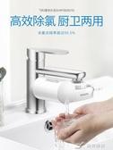 凈水器 凈水器家用直飲廚房凈水器水龍頭過濾器凈水機自來水濾水器 樂芙美鞋YXS