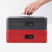 收銀箱錢箱手提收錢盒現金收納盒家用保險箱商用超市便利店收款箱 降價兩天