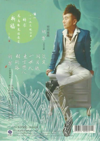 王萊 戀真情 CD附VCD(購潮8)