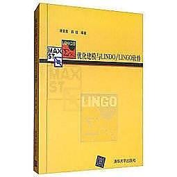 簡體書-十日到貨 R3Y【優化建模與Lindo/Lingo軟體】 9787302111801 清華大學出版社 作者:謝金星