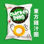 馬來西亞 Oriental 東方 雞味圈 60g 雞汁 餅乾 東南亞 零食