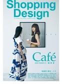 Shopping Design 3月號/2020 第134期:Café嗜啡者