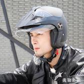 夏季越野摩托車頭盔男四季半覆式電動安全帽機車個性酷半盔女 st3385『美鞋公社』