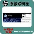 HP 原廠黑色碳粉匣 高容量 C8543X (43X)
